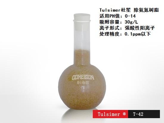 高TDS的渗滤液除总氮用反渗透加离子交换工艺可做到1ppm
