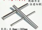 630不锈钢棒 沉淀硬化不锈钢圆棒 316不锈钢研磨棒