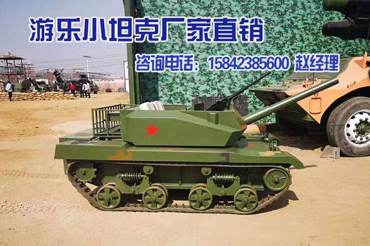 游乐坦克车供应厂家