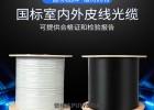 聯通光纖皮線光纜性能可靠