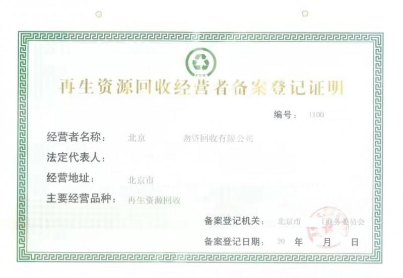北京废旧物资回收公司转让公司近两年没有经营税务账本都没问题