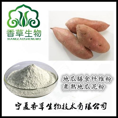 地瓜熟粉厂家直销 供应地瓜膳食纤维粉  地瓜低温烘焙粉