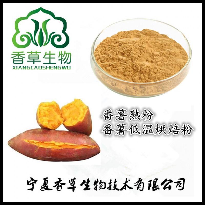 番薯膳食纤维粉厂家报价供应番薯即食熟粉番薯低温烘焙粉价格
