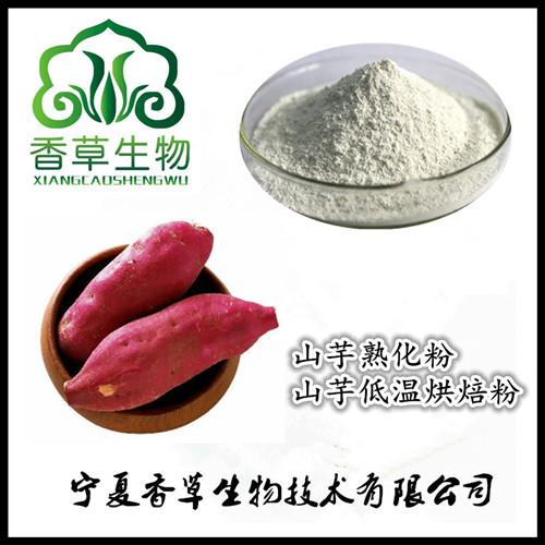 山芋熟化粉厂家报价 供应山芋熟粉即食 山芋纤维粉供应商