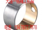 JF800双金属轴承 转向节搭扣复合铜套 低碳钢烧结铅锡合金