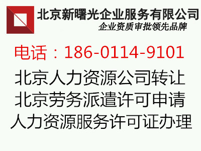 北京带人办资源资质的公司申请设立条件