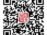 东京国际建筑材料展览会2020年冬
