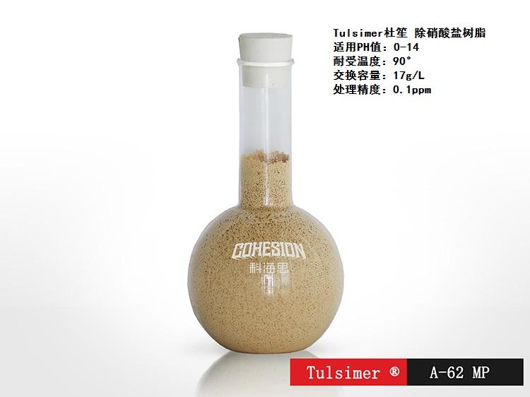 地下水源做矿泉水时臭氧产生的溴酸盐用A-62MP去除