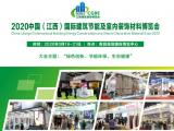 2020建博会-2020中国建博会