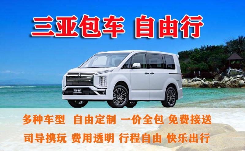 三亚旅游包车租车 带司机 纯玩自由行 接站接机