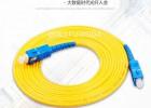 SC-SC單模光纖跳線產地貨源