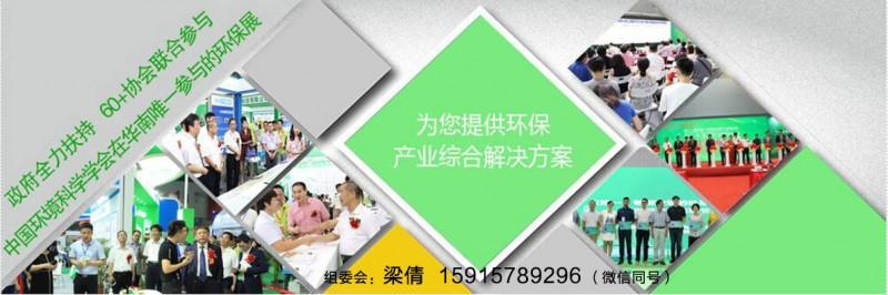 5月中国(广州)国际环保博览会