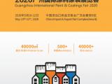 2020广州涂料展