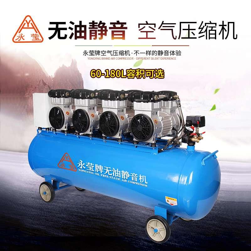 永莹无油静音活塞机1100W空压机小型气泵便携空气压缩机