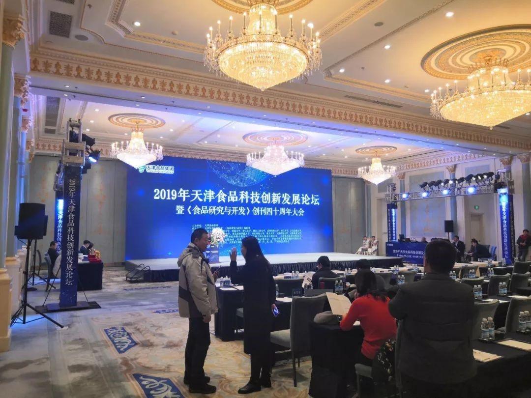 天津食品科技创新发展论坛1