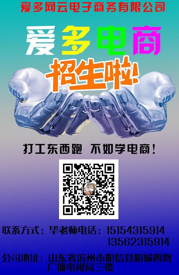 滨州爱多网云电子商务有限公司招生啦