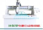 杭州厂家直销金属标牌腐蚀刻机