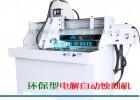杭州厂家直销盐水标牌腐蚀刻机