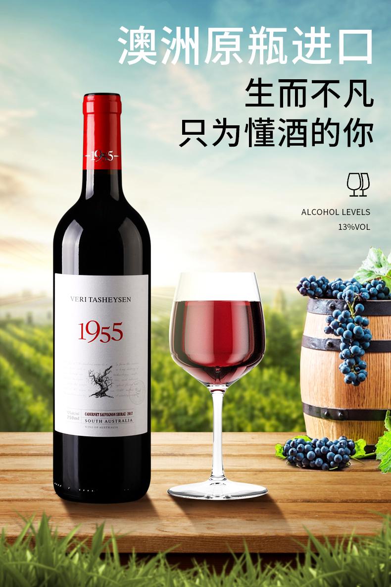 澳洲进口红酒芙瑞塔1955赤霞珠西拉干红葡萄酒