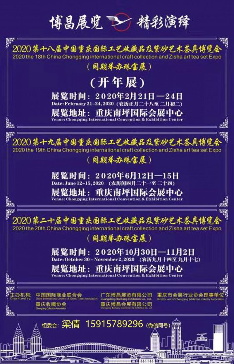 重庆艺博会