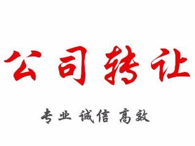 朋友的北京劳务派遣公司转让