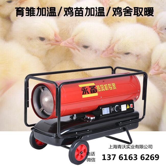 养殖燃油热风机 养殖场专用加温机