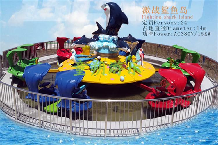 新型激战鲨鱼岛游乐设备款式