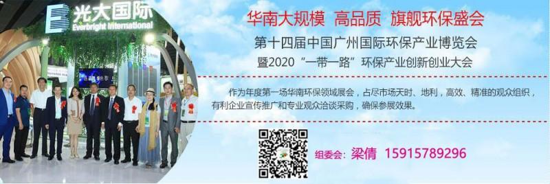 2广州环保展