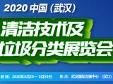 2020中国(武汉)清洁技术及清洁环保设备展览会