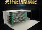 19英寸ODF配線架72芯指定廠家