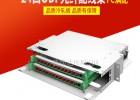 19英寸安裝架24芯ODF配線箱安裝方式