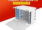 96芯ODF單元箱19英寸安裝架講解