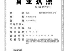 北京再生资源回收利用公司可以注册么转让再生资源回收公司