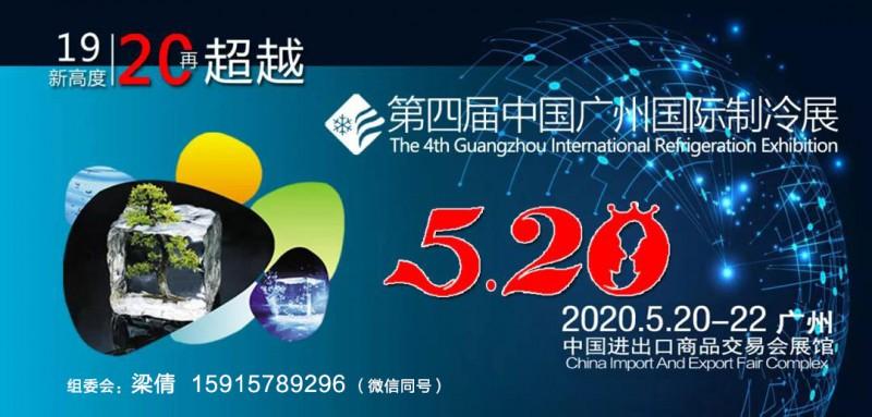 广州制冷展logo