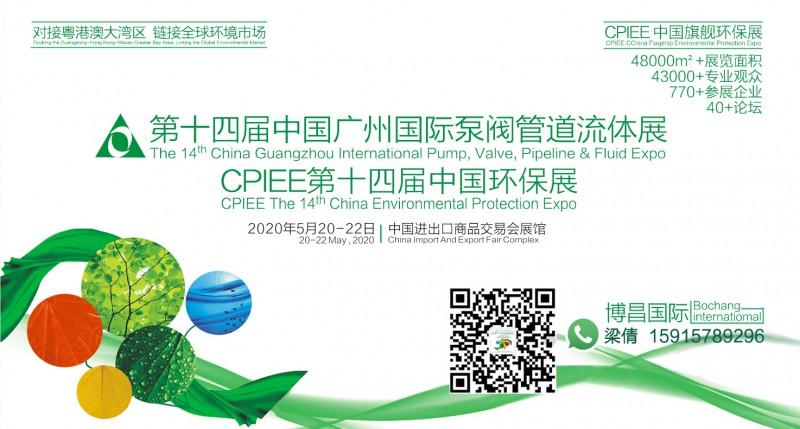 十四届中国泵阀展