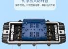 熱縮型光纜接頭盒144芯光纖接續盒說明