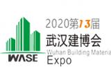 2020武汉第十三届建博会及智能建筑家居展-谭婷