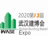 2020第13届武汉建筑节能及新型建材展览会-谭婷