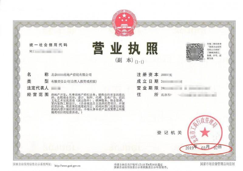 在北京做房地产中介服务需要都什么需要一家房地产经纪备案公司