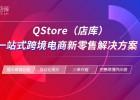店庫:企業跨境電商平臺搭建,一站式建站性價比更高