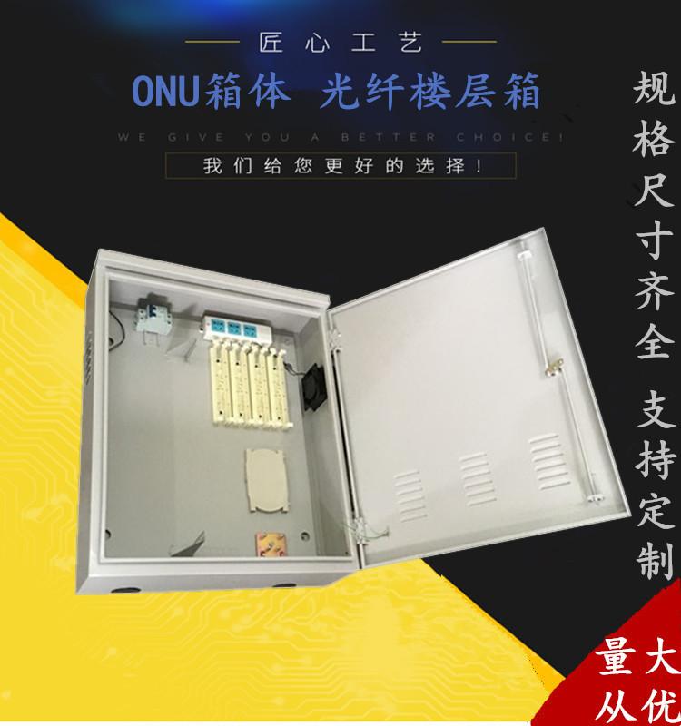光纤分线箱ONU光纤配线箱电信质量优