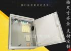 ONU光纖配線箱移動分光分纖箱可免費印字