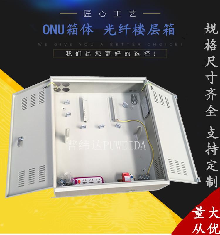 室内ONU光纤分线箱分纤箱标准实物拍摄