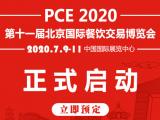 2020北京酒店餐饮食品及饮料展会