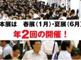 2021日本餐厨具展览会Tableware食器展
