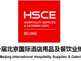 2020年北京国际酒店用品及餐饮业展览会