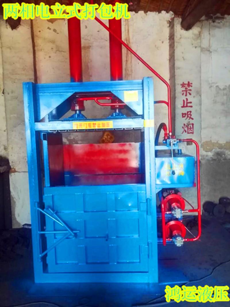 乡村两相电立式废纸壳打包机生产厂商