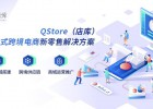 QStore(店庫):一站式跨境電商方案打造新零售生態圈