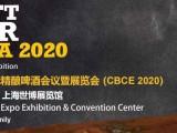 上海2020年啤酒展会