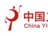 2020年中国义乌国际小商品展会